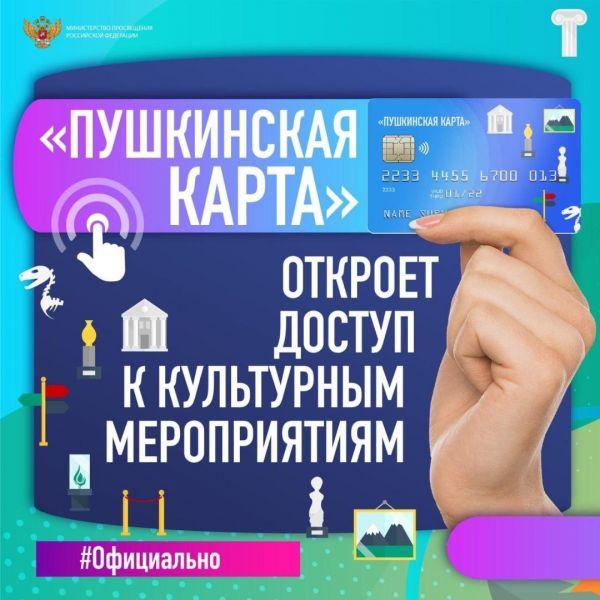 b_800_600_0_00_images_sampledata_img_news_09-2021_pushkinskaja-karta.jpg