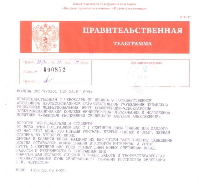 b_800_600_0_00_images_sampledata_img_news_omc_telegramma_cherkesov.jpg