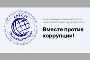 f_300_200_11184810_00_images_sampledata_img_news_05-2020_protiv-korrypc.png