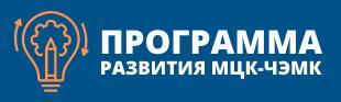 Программа модернизации МЦК-ЧЭМК