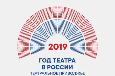 Театральное Приволжье
