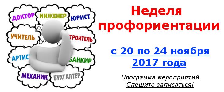 Неделя профориентации 20-24.11.2017