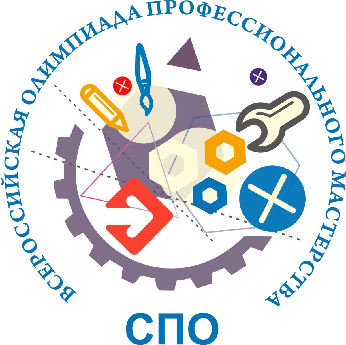 Всероссийская Олимпиада профессионального мастерства